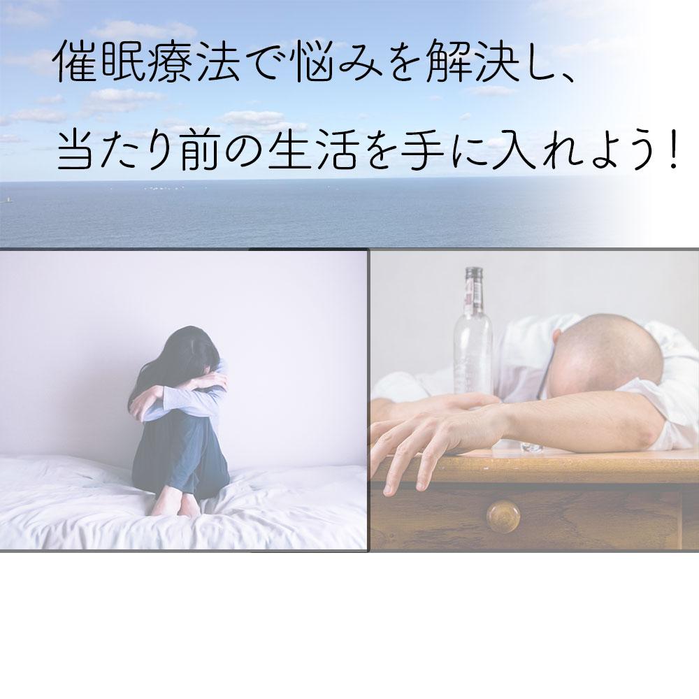 催眠術が使える催眠療法士のサイト